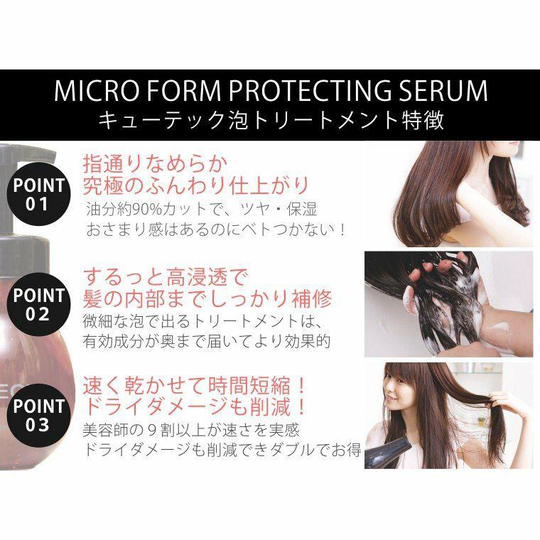 トリートメント 美容室 専売品 CUTECH MICRO FORM PROTECTING SERUM キューテック マイクロフォーム プロテクトセラム 450ml