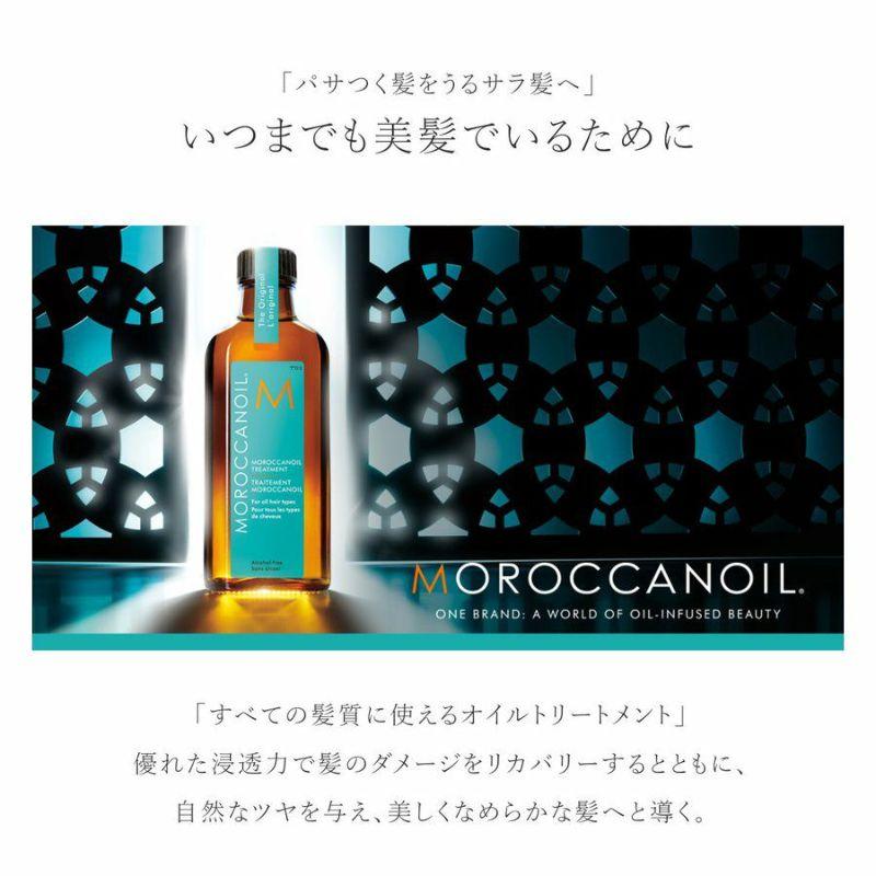 モロッカンオイル トリートメント 100ml MOROCCAN OIL TREATMENT 正規品 ポンプ付き 正規販売店