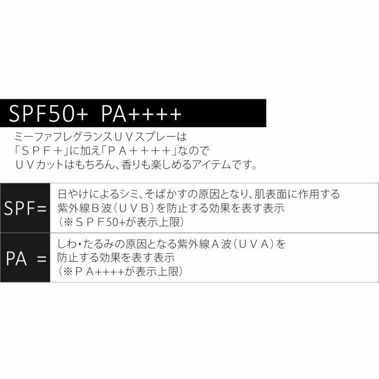 日焼け止め MIEUFA ミーファ マグノリア SPF50+ PA++++ 紫外線
