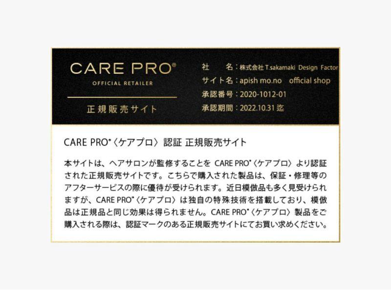【正規店/送料無料】CARE PRO ケアプロ プロフェッショナル トリートメント浸透促進 超音波アイロン ヘアアイロン ヘアケア 人気 おすすめ つるつる