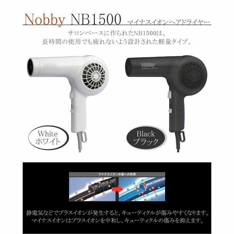 ドライヤー 大風量 速乾 業務用 Nobby マイナスイオンヘアードライヤー NB1500 NB1501 ホワイト ノビー マイナスイオン