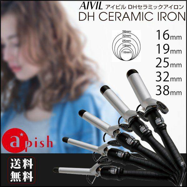 AIVIL DH CERAMIC IRON アイビル DHセラミックアイロン 送料無料 ヘアアイロン カールアイロン ヘアーアイロン コテ 巻き髪 19mm
