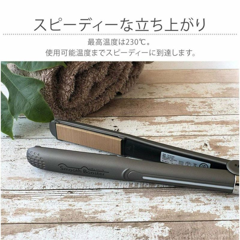 【メーカー保証1年間】 Smooth Booster silky touch ストレートアイロン STRAIGHT IRON 送料無料 海外兼用 TRI-IR-SM
