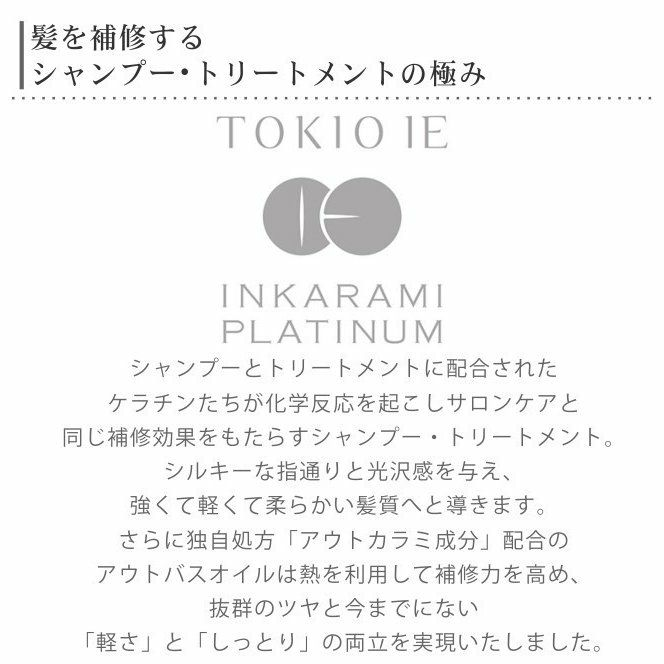 TOKIO IE INKARAMI PLATINUM TREATMENT トキオ インカラミ プラチナム トリー トメント 200g