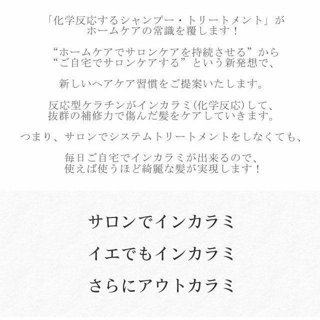 TOKIO IE INKARAMI PLATINUM TREATMENT トキオ インカラミ プラチナム トリートメント 900g 詰替用